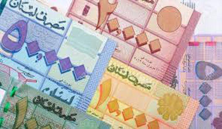 اسعار صرف العملات مقابل الليرة اللبنانية