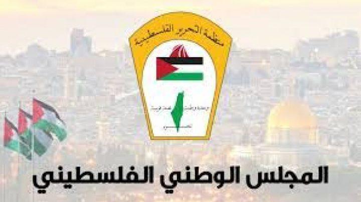 المجلس الوطني الفلسطيني يصدر العدد 63 من مجلته البرلمانية