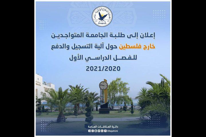 إعلان للطلبة المتواجدين خارج فلسطين والراغبين في التسجيل
