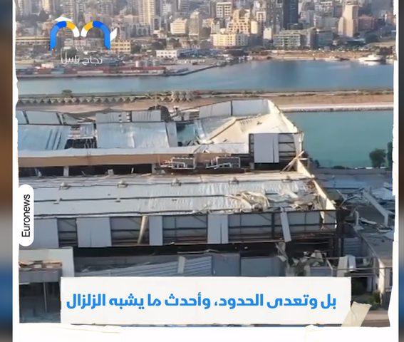 يوم لن ينساه اللبنانيون .. انفجار ضخم هز العاصمة اللبنانية بيروت