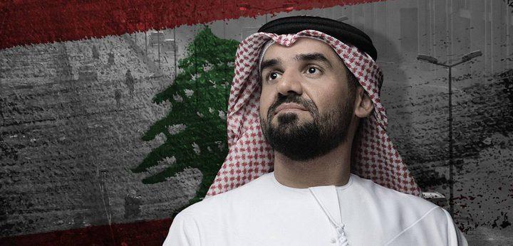 """حملة """"تنمر"""" ضد حسين الجسمي بسبب لبنان"""