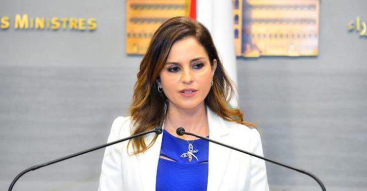 استقالة وزيرة الاعلام اللبنانية من منصبها