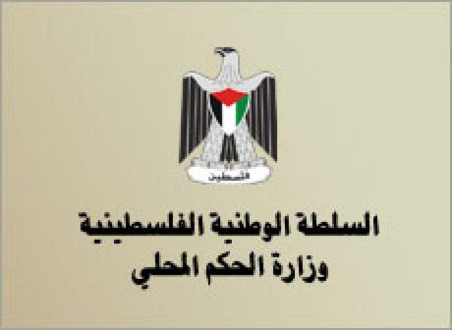 الحكم المحلي تستنكر استغلال الاحتلال زي عمل البلدية لاعتقال مواطن