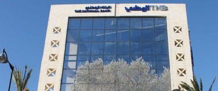 البنك الوطني يعلن عن حدث تشغيلي مرتبط بأعمال الخزينة