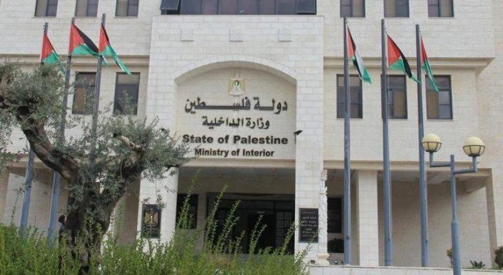 الداخلية تصدر قرارا بمنع عقد الاجتماعات العامة للجمعيات والاندية