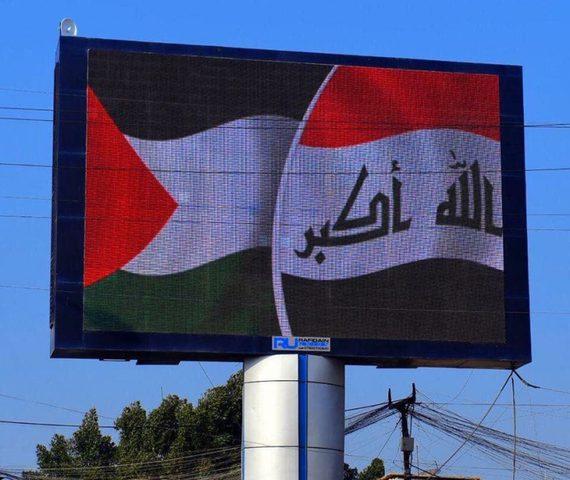 نقابة المحامين العراقيين:الإمارات سطرت خيانة لفلسطين وللعرب كافة