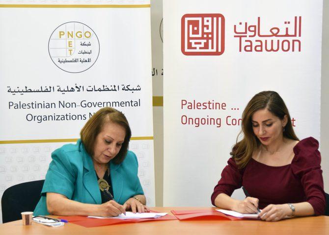 """توقيع مذكرة تعاون مشترك بين """"التعاون"""" وشبكة المنظمات الأهلية"""