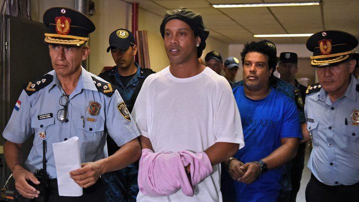اطلاق سراح رونالدينيو بعد خمسة أشهر من احتجازه في الباراغواي