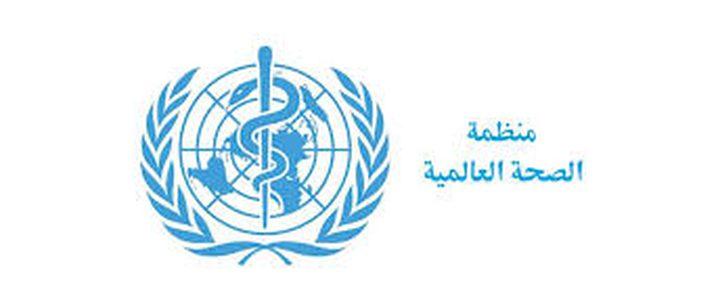الصحة العالمية تحذر من التظاهر بإنتهاء كورونا