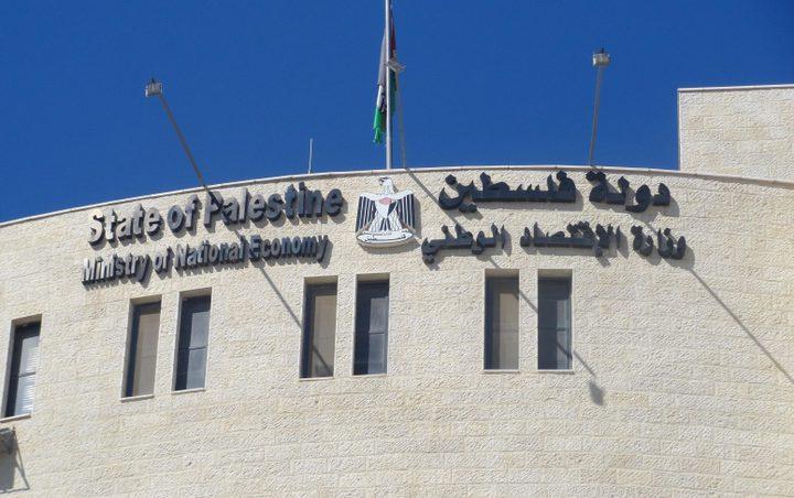 لرفعهم الاسعار .. الاقتصاد في غزة تحيل 172 مخالفا للنيابة العامة