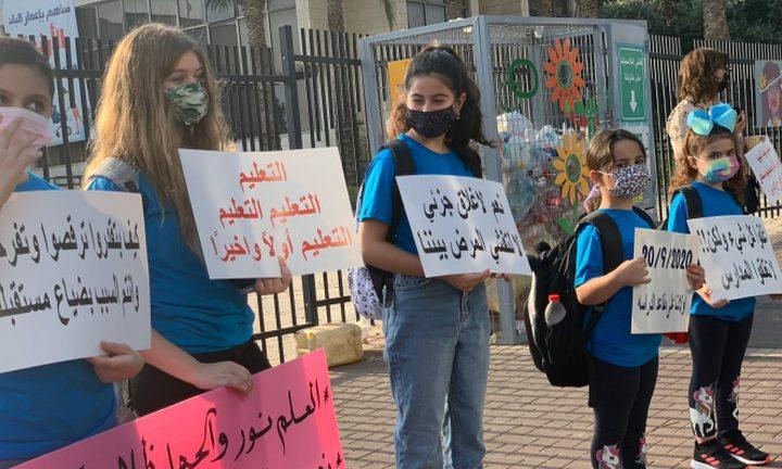 الطيرة: وقفة احتجاجية ضد إغلاق المدارس