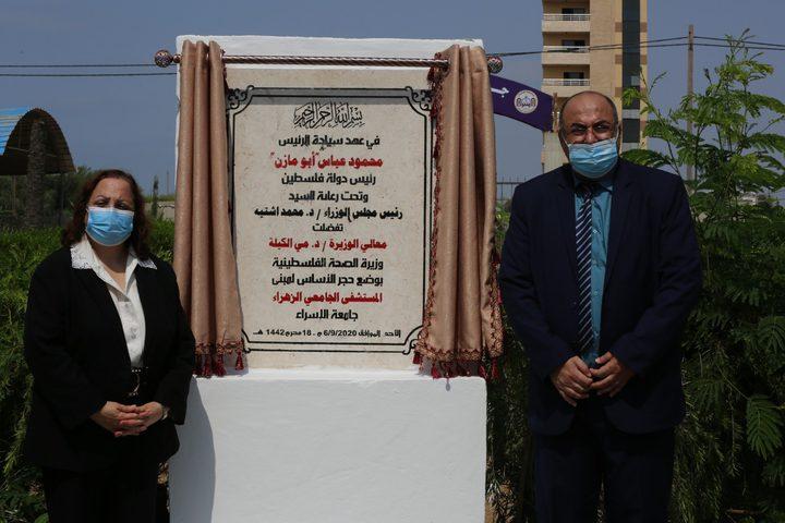 """وزيرة الصحة تضع حجر الأساس لمستشفى """"الإسراء الجامعي"""" بغزة"""