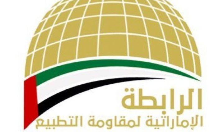 رابطة مقاومة التطبيع ترفض فتح سفارة للاحتلال في ابو ظبي