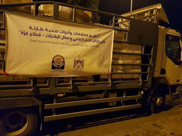 غزة:العمل وصندوق التشغيل يوزعان مواد تعقيم على أماكن الحجر الصحي
