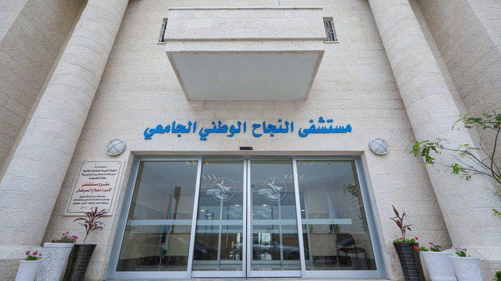 مستشفى النجاح يعتمد كأول مركز طبي أكاديمي في فلسطين