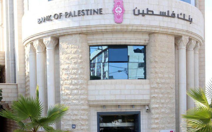 بنك فلسطين يكشف تفاصيل إعادة فتح فروعه ومكاتبه غدًا الأربعاء بغزة