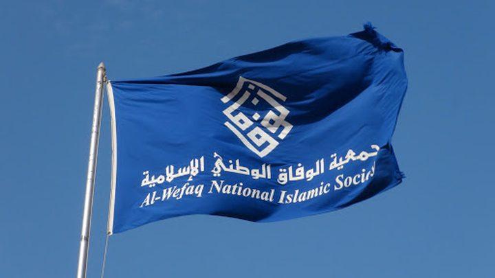 الوفاق البحرينية: نرفض اتفاق التطبيع بين البحرين والاحتلال