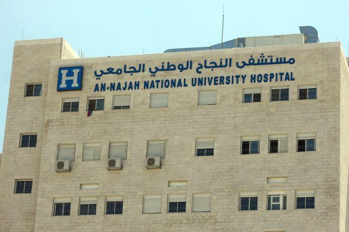 مستشفى النجاح الوطني الجامعي أول مركز أكاديمي طبي معتمد فلسطينيا