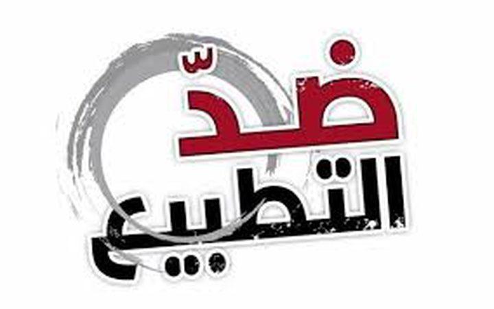 قوى سياسية عربية ترفض التطبيع مع الاحتلال الاسرائيلي