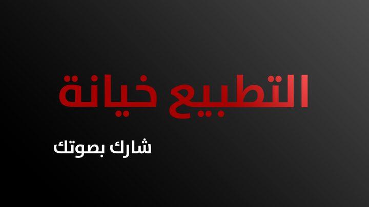 """مركز إعلام النجاح يطلق حملة توقيع ضد التطبيع العربي مع """"اسرائيل"""""""