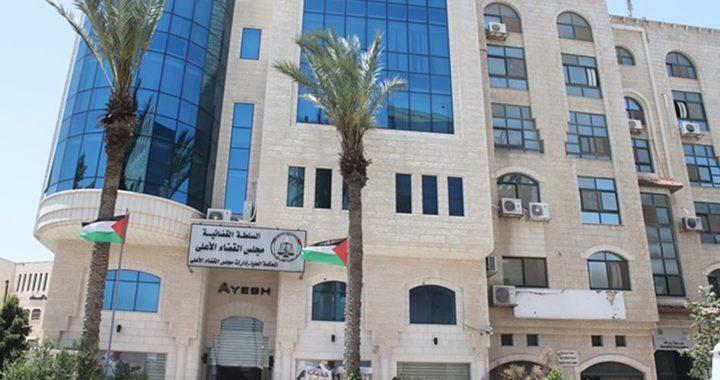 إغلاق مبنى محكمة رام الله يوم غد لغايات التعقيم