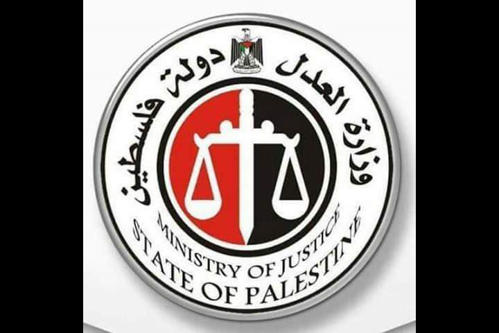رام الله:اغلاق المقر الرئيسي لوزارةالعدل بسبب كورونا
