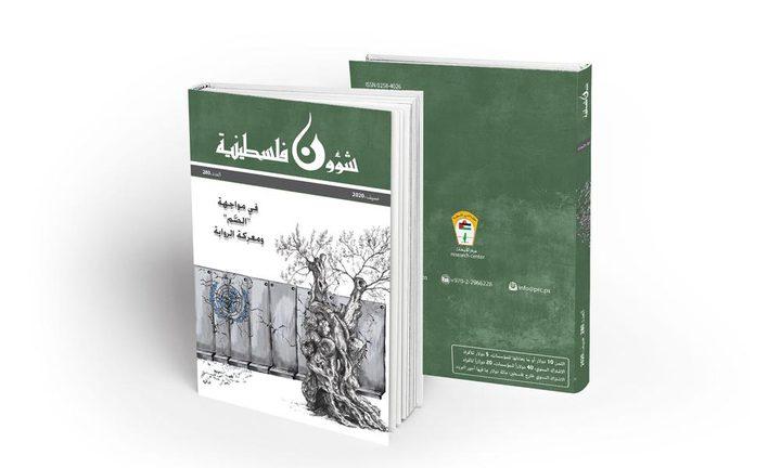 """منظمة التحرير تصدر العدد 280 من """"شؤون فلسطينية"""""""