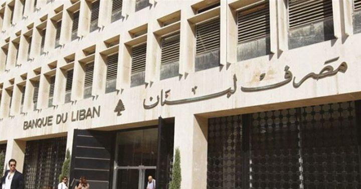 فضيحة بمصرف لبنان..علاوة 4أشهر لرياض سلامة ونوابه المعيّنين حديثا