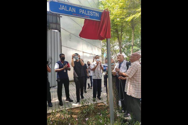افتتاح شارع فلسطين في العاصمة الماليزية كوالالمبور