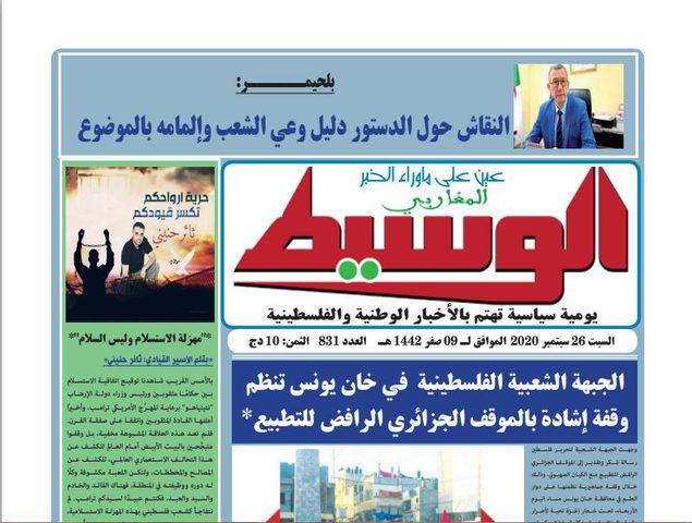 """صحيفة جزائرية تغير شعارها إلى """"جريدة تهتم بالشأن الوطني وفلسطين"""""""