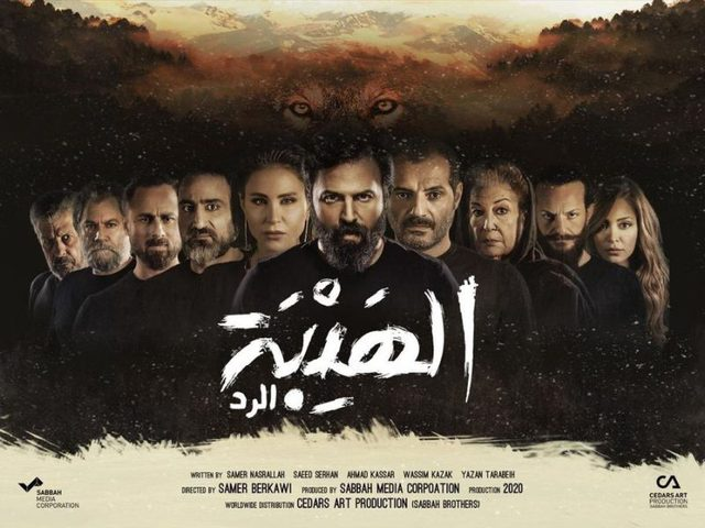 عادل كرم يكشف موعد عرض مسلسل الهيبة الرد