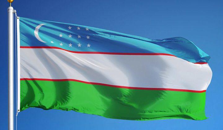 أوزبكستان تؤكد موقفها الداعم للقضية الفلسطينية