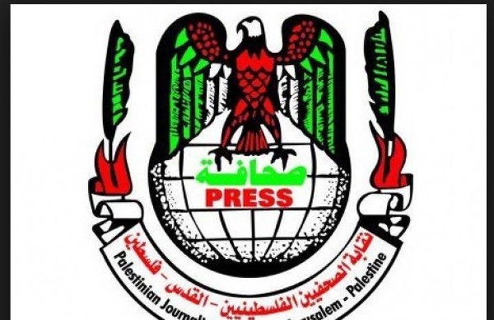 نقابة الصحفيين تتابع التحديات الاقتصادية التي واجهت الاعلام