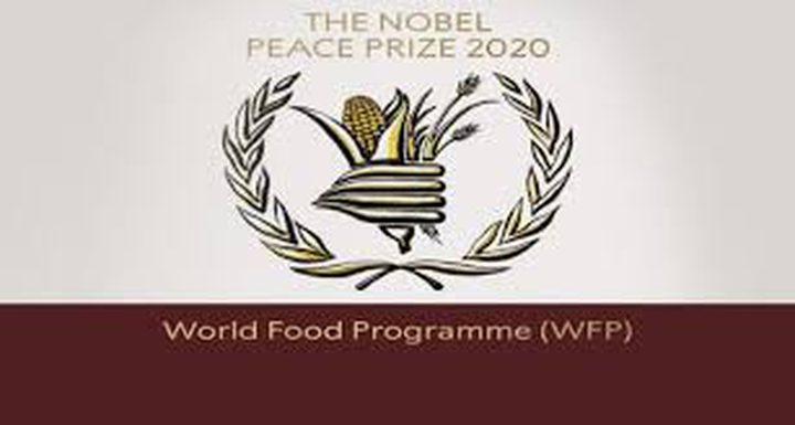 منح جائزة نوبل للسلام لبرنامج الأغذية العالمي