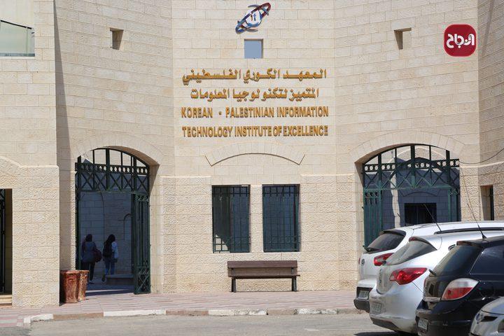 المعهد الكوري الفلسطيني المتميز لتكنولوجيا المعلومات