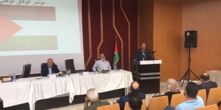 اختتام أعمال مؤتمر الوفاق الوطني الأول في جنين