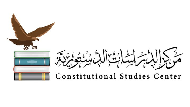 """انطلاق حملة التوعية والثقافة الدستورية بعنوان: """"دستوري يشملني"""""""