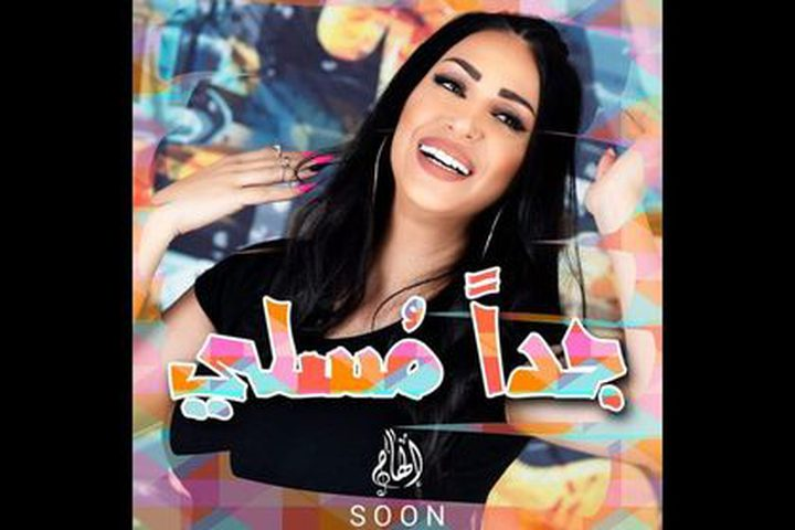 """""""جدا مُسَلِّي""""... فنانة فلسطينية تطرح أغنية باللهجة الخليجية"""