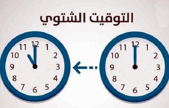 فلسطين: التوقيت الشتوي يبدأ منتصف هذه الليلة