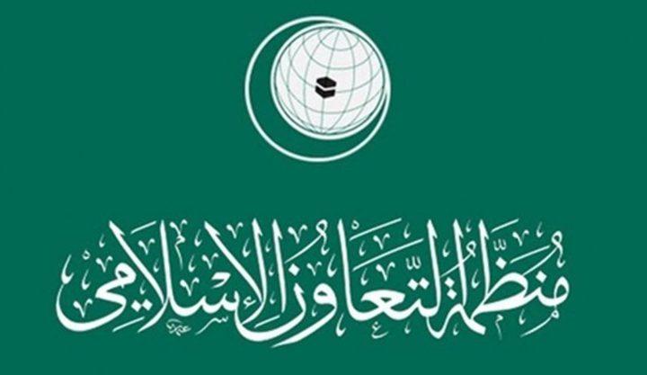 التعاون الإسلامي تدين استفزاز مشاعر المسلمين بدعوى حرية التعبير