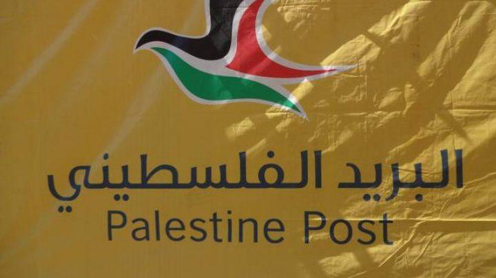 اعتماد الرموز البريدية لدولة فلسطين بداية عام 2021