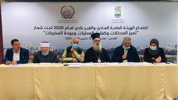 القدس للتمكين والتنمية تعقد اجتماع هيئتها وتنتخب مجلس ادارتها