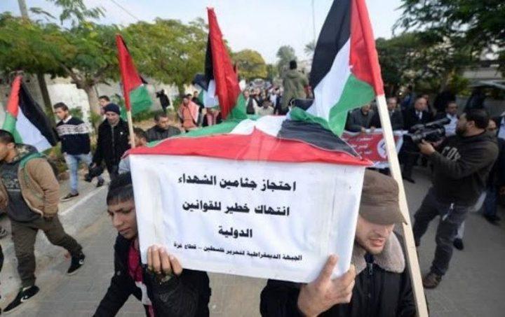 وقفة للمطالبة بعودة جثامين الشهداء المحتجزة لدى الاحتلال بنابلس