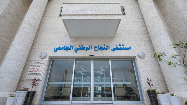 تأسيس صندوق المريض الفقير في مستشفى النجاح