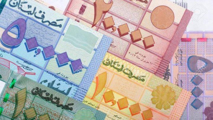 أسعار صرف العملات مقابل الليرة اللبنانية