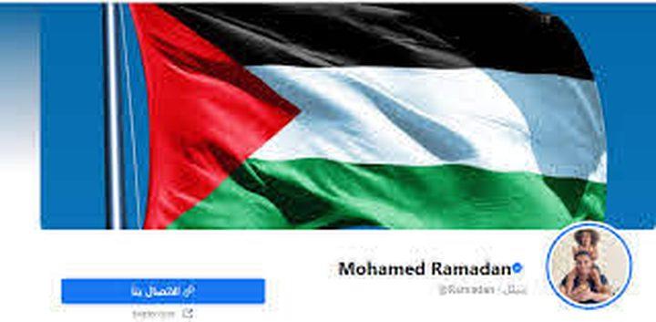 محمد رمضان ينشر صورة العلم الفلسطيني عبر حسابه الرسمي