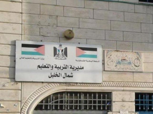 اغلاق مديرية شمال الخليل للتعليم ومدرستين في يطا بسبب كورونا