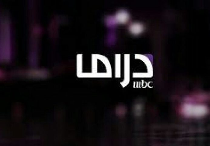 تردد قناة mbc دراما 2020