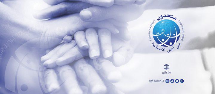 """""""متحدون من أجل الإنسانية"""" تكرم 7 شخصيات من ذوي الإعاقة"""