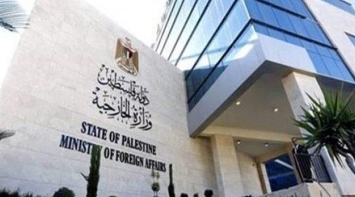 الخارجية تطالب بفرض عقوبات رادعة على الاحتلال لوقف تنفيذ مشاريعها